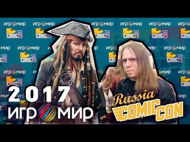 Риська и Чеширский Кот на Игромире 2017 (Comic Con Russia) ★ Отчёт