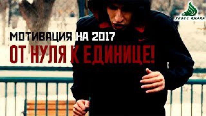 Реальное мотивирующее видео! - «Нуль в один» / «Личное развитие 2017» - Осман Булут