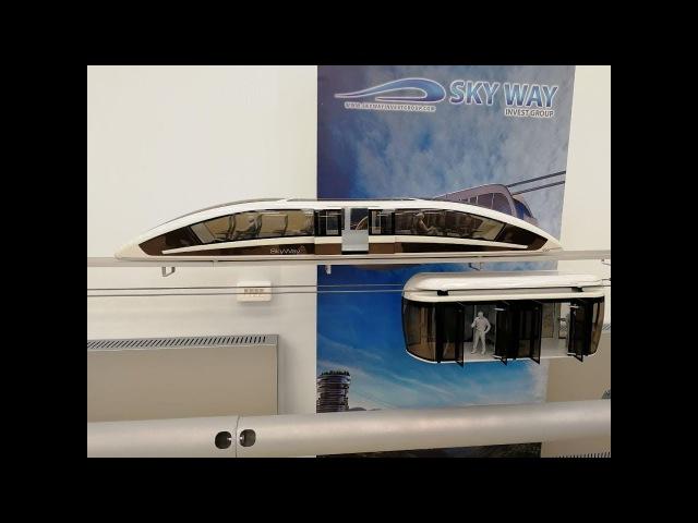 Sky Way Invest Group: почему здравомыслящие люди инвестируют в транспортную технологию SkyWay