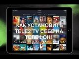 Как скачать приложение Tele2 TV себе на телефон