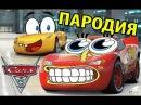 ТАЧКИ 3 ПАРОДИЯ 2: CARS 3 CRAZINESS