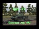 Танковые Асы №2 Type59