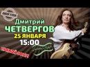 По волнам с Тынку LIVE В гостях Дмитрий Четвергов
