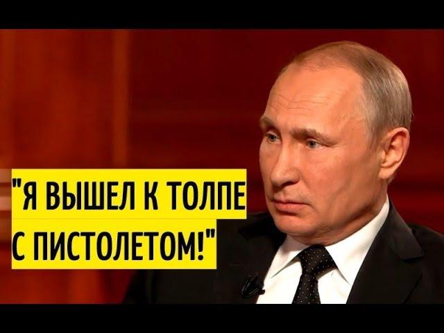 Путин о том, как в ОДИНОЧКУ остановил Ш.Т.У.Р.М. советской резидентуры. Фрагмент из фильма Путин