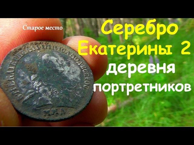 Серебро Екатерины 2.Деревня портретников