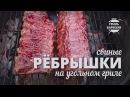 Свиные ребрышки на гриле рецепт для угольного гриля