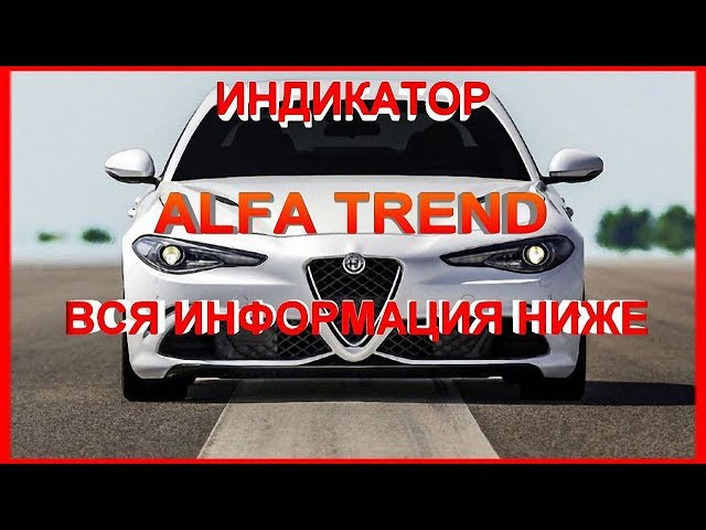 Сверх -Точный Индикатор для Forex и Бинарных Опционов ALFA TREND