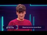 Импровизация «Детектив» с Александром Гудковым. 3 сезон, 10 серия (51)