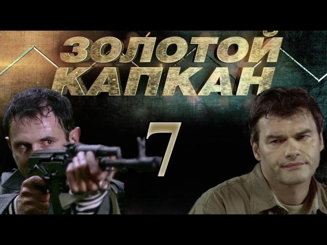 Золотой капкан 7 серия 2010 HD 1080p