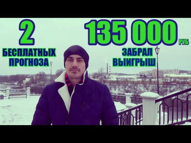 Два бесплатных прогноза . Зенит - Урал. Локомотив-Рубин. Забрал выигрыш 135 000 руб.