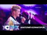 Анатолий Колмагоров | Шоу Успех