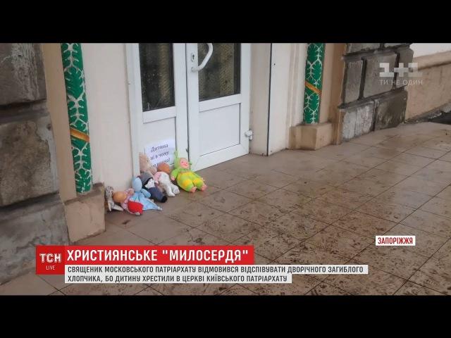У Запоріжжі священик Московського патріархату відмовився відспівувати трагічн...