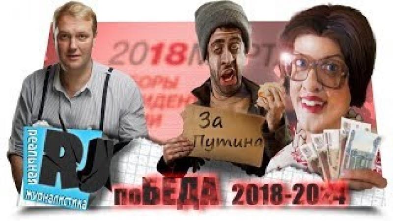 ПоБЕДА 2018-2024! Итоги выборов. Встаем с колен дальше...