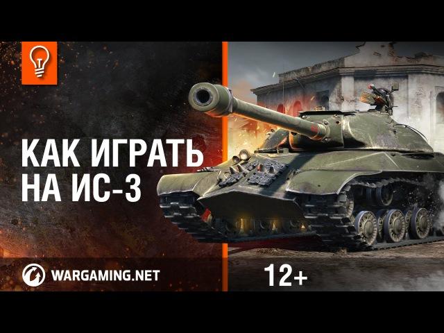 ИС-3. Как играть на танке?