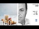 ФОРШМАК 60 или почему селёдка ржавая рецепт Ильи Лазерсона