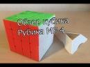 Обзор кубика Moyu MofFang Jiaoshi 4x4x4