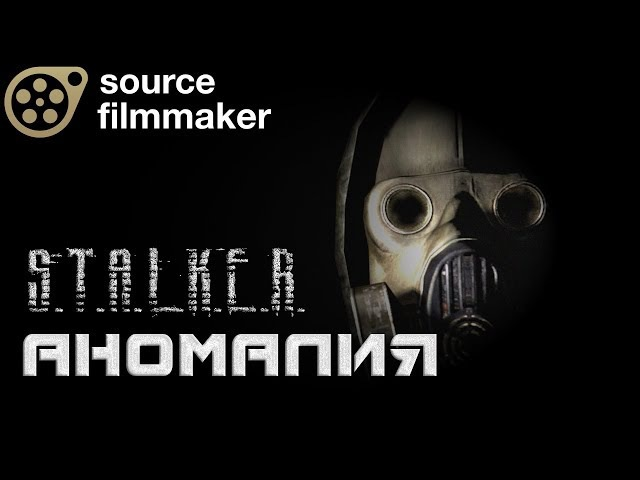 АНОМАЛИЯ | Короткометражный фильм | S.T.A.L.K.E.R. | SFM