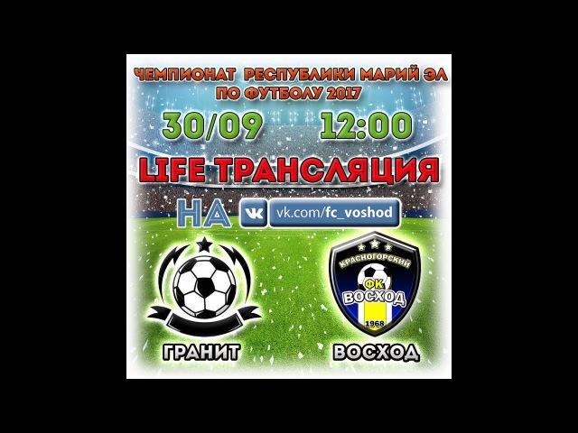 Гранит (Куженер) - Восход (Красногорский). Голешники