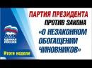 Единоросы против закона о незаконном обогащении чиновников Итоги недели