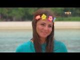 Программа Дом 2. Остров любви 1 сезон  509 выпуск  — смотреть онлайн видео, бесплатно!
