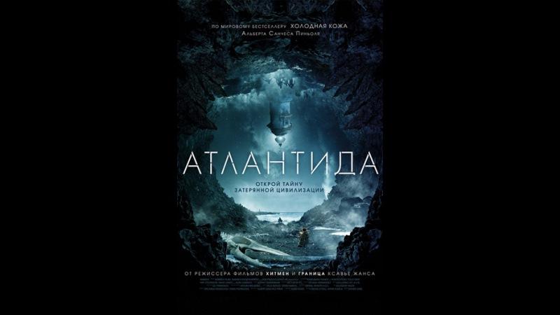 Фильм Атлантида HD