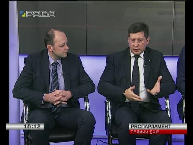 PROПарламент 07 11 2017 Г Ткачук А Рєка Є Балицький Л Зубач І Попов