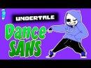 🕺 Как нарисовать Dance САНСА из 🎮 Андертейл dancetale undertale