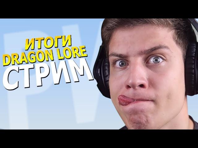 СТРИМ - КРАФТ AWP МЕДУЗЫ ЗА 30.000 ИТОГИ DRAGON LORE! (HypeR)