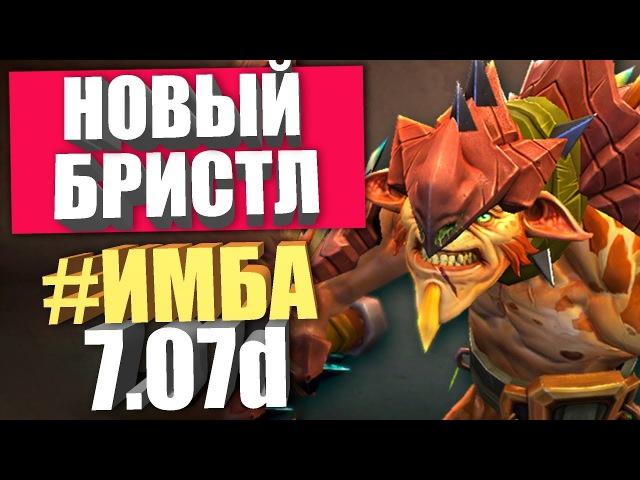 ЛУЧШИЙ ГАЙД НА НОВОГО БРИСТЛБЭКА 7.07D BRISTLEBACK DOTA 2