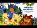 Вершки и корешки Союзмультфильм Мужик и медведь