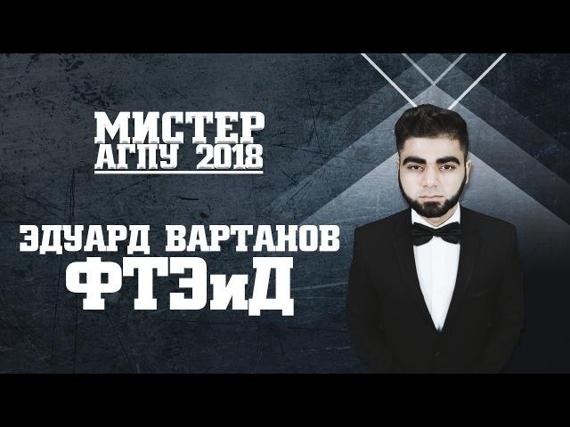 Мистер АГПУ-2018. Визитка ФТЭиД