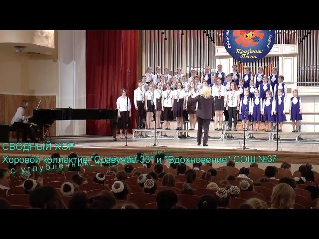выступление хора Созвучие 33 на XII фестивале детских хоров