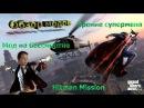 Обзор модов на GTA V бессмертие зрение супермена хитмен всё оружие