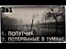Истории на ночь (2в1): 1.Попутчик, 2.Потерянные в тумане
