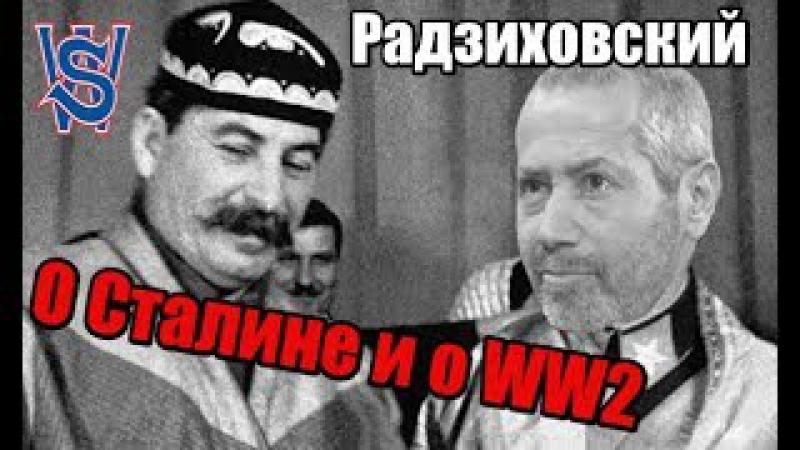 РАДЗИХОВСКИЙ О Сталине и о WW2 SobiNews WhotorTV