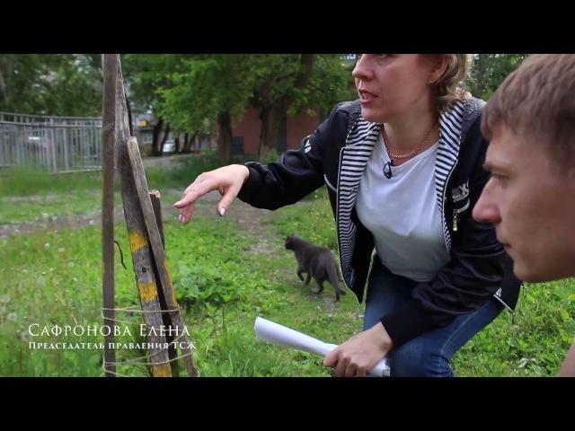 Опыт реализации. Часть 2. Товарищество собственников жилья (ТСЖ) г. Омск 2017г.