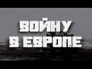 Путин просит Мир прислушаться Ядерная зима близко