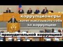 В Госдуму внесён закон об отмене лишения свободы за коррупцию Pravda GlazaRezhet