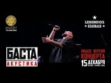 Баста  Акустика (Видео версия концерта в Legendos Klubas  15.12.2016)
