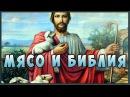 МЯСО и БИБЛИЯ Можно ли христианину есть мясо Пора закрыть тему навсегда Мясо в Истории