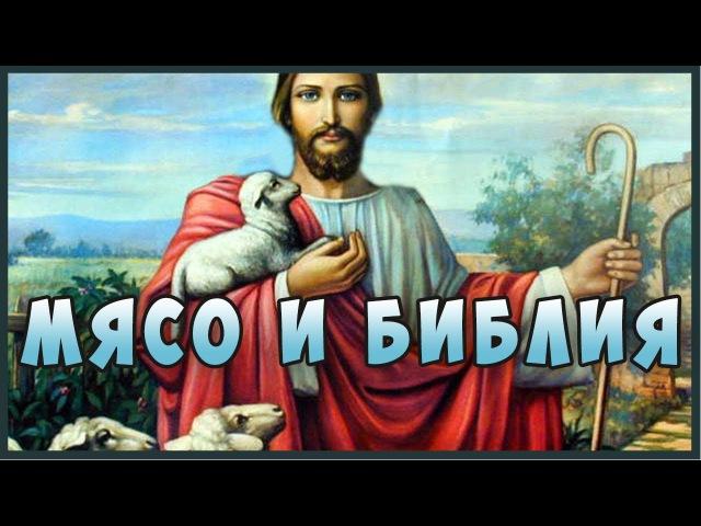 МЯСО и БИБЛИЯ. Можно ли христианину есть мясо? Пора закрыть тему навсегда. Мясо в Истории!