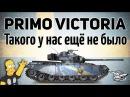 Primo Victoria Такого у нас ещё не было Новый прем танк Гайд
