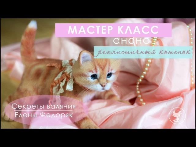 Валяные игрушки. Реалистичный котенок из шерсти. Мастер класс (АНОНС).