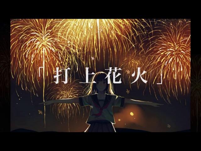 打上花火 DAOKO × 米津玄師 cover Eve×38番