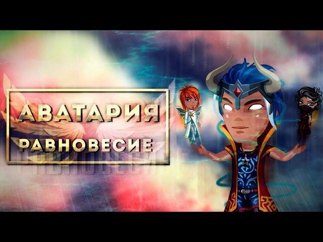 Аватария Война и Мир Равновесие 1 серия