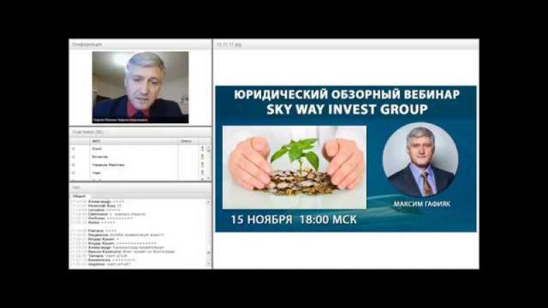 SkyWay Как работает Sky Way Invest Group Максим Гафияк 15.11.2017