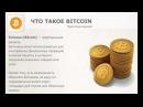 Арнольд Красницкий Что такое Bitcoin простым языком Как работает Биткоин и Майнинг