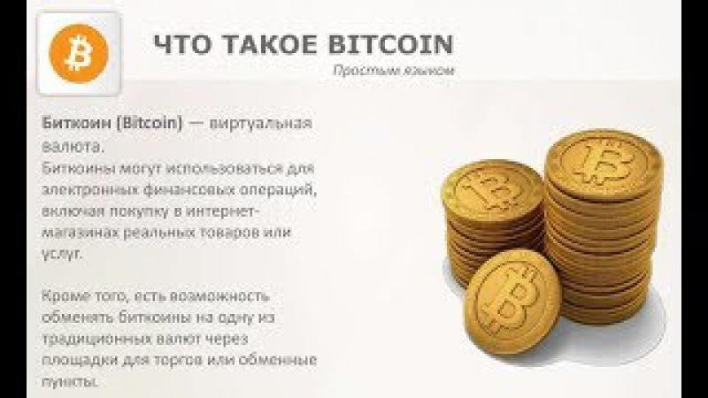 Арнольд Красницкий: Что такое Bitcoin - простым языком. Как работает Биткоин и Майнинг
