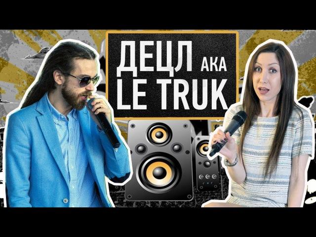 Децл aka Le Truk о новом альбоме рэперах карьере и конфликте с Бастой Интервью Концерт 11 11