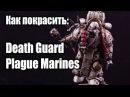 Как покрасить How to paint Plague Marines